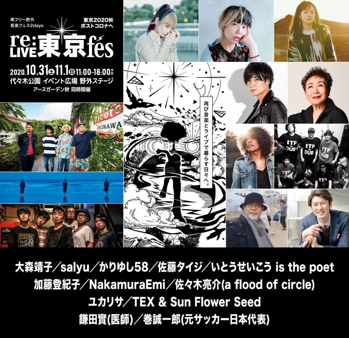 準フリー野外音楽フェス2days re:LIVE 東京 fes