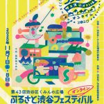 "<span class=""title"">第43回渋谷区くみんの広場 ふるさと渋谷フェスティバル オンライン</span>"