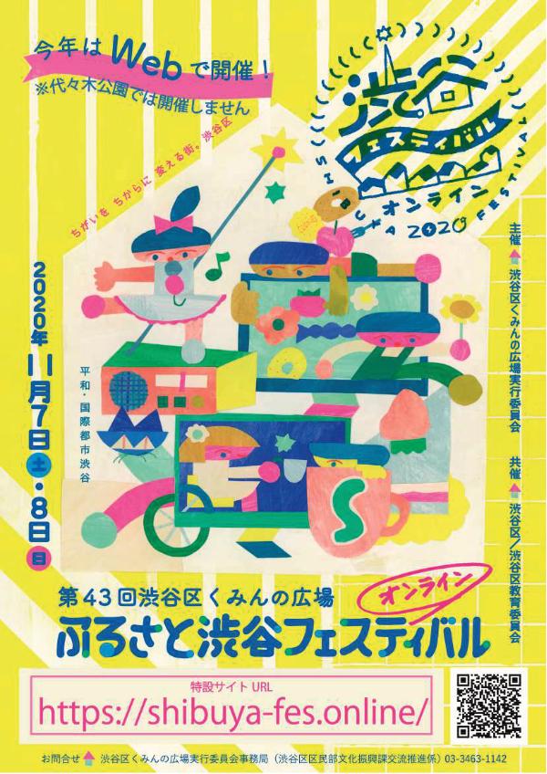 第43回渋谷区くみんの広場 ふるさと渋谷フェスティバル オンライン