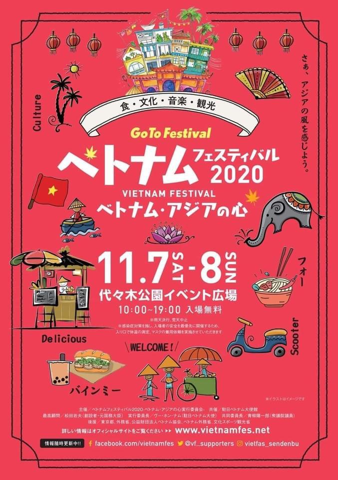 ベトナムフェスティバル2020~ベトナム・アジアの心~