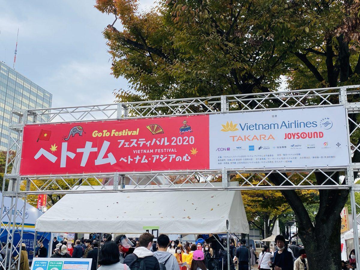 今日の代々木公園 ベトナムフェスティバル2020 11/7