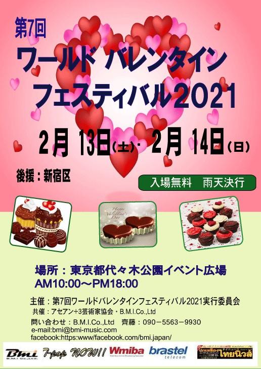 第7回ワールドバレンタインフェスティバル2021