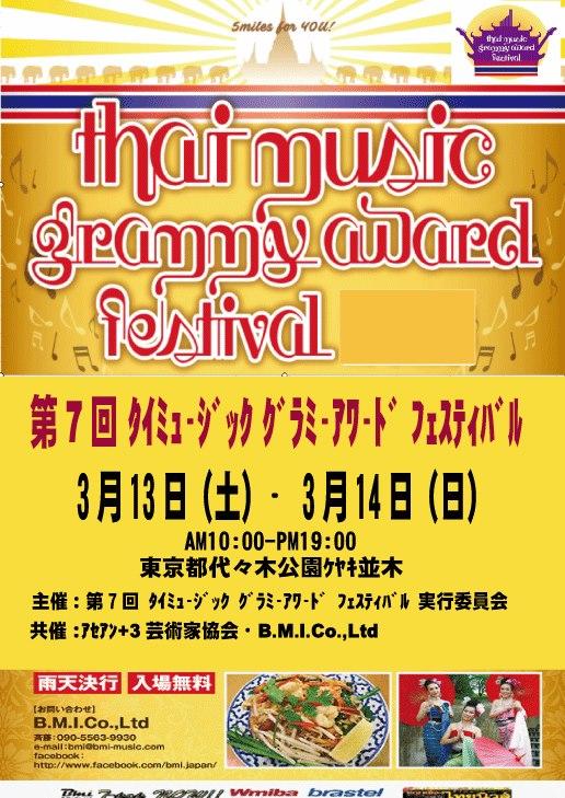 第7回タイミュージックグラミーアワードフェスティバル