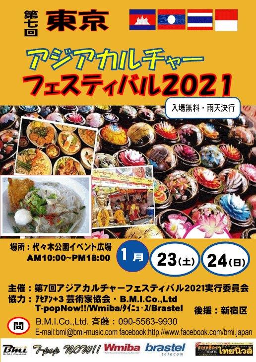 第7回アジアカルチャーフェスティバル2021
