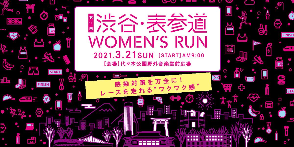 渋谷・表参道 Women's Run 2021