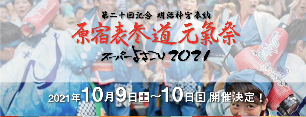 第二十回記念 明治神宮奉納 原宿表参道元氣祭 スーパーよさこい2021