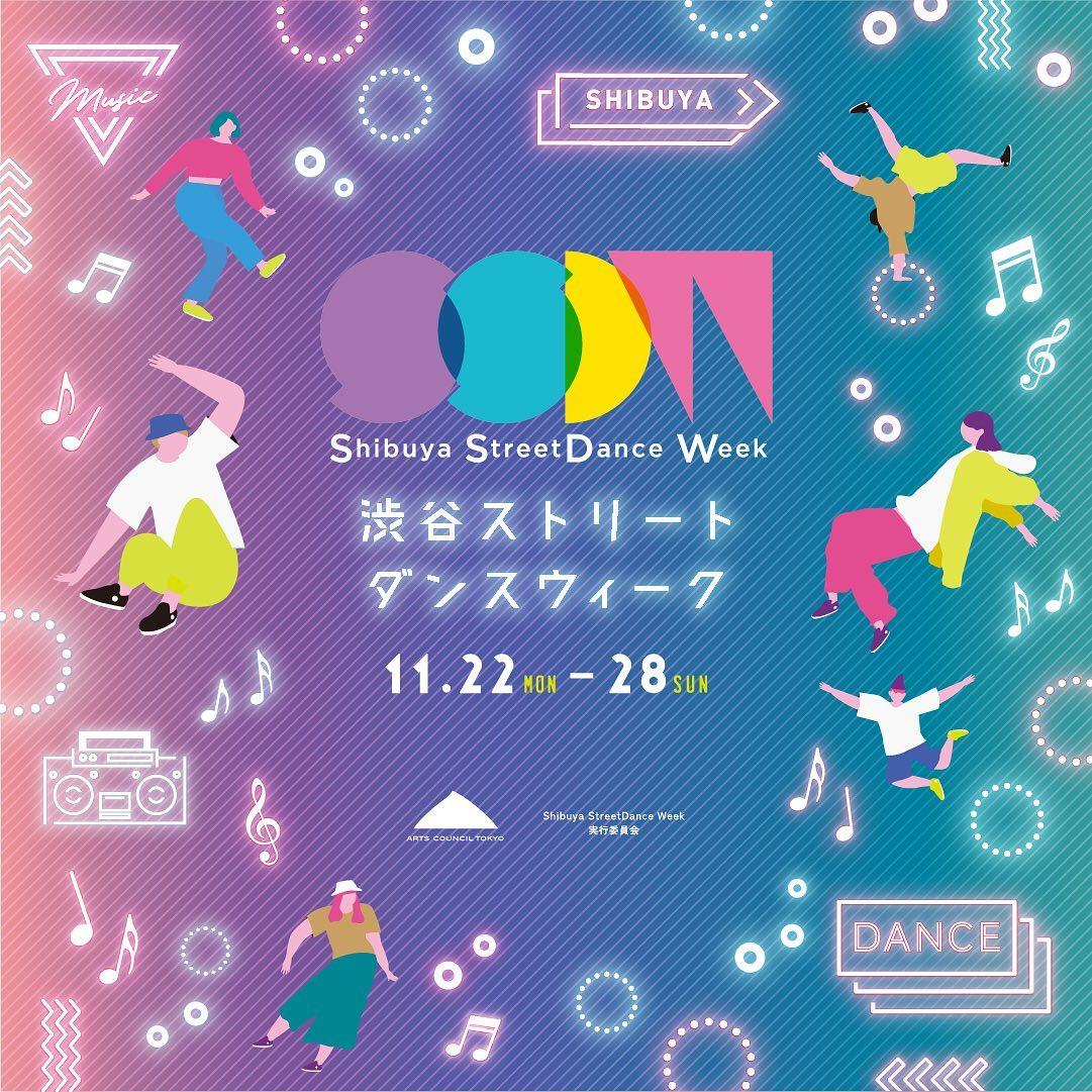 国内最大級のストリートダンスの祭典 渋谷ストリートダンスウィーク2021
