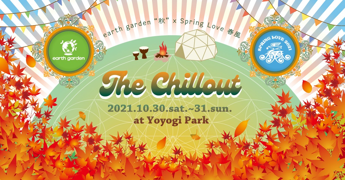 """earth garden""""秋"""" x Spring Love春風 The Chillout"""
