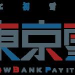 "<span class=""title"">東京雪祭SNOWBANK PAY IT FORWARD 2021</span>"