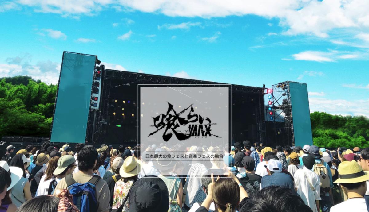 日本最大の食フェスと音楽フェスの融合 超!喰らいマックス Supported By くじライブ